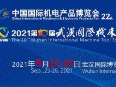 2021第22届中国国际机电产品博览会展9月底在武汉举行