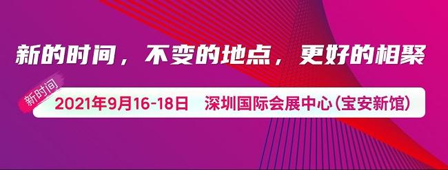 2021中国深圳光博会部分CIOE将于本月16日举行(www.828i.com)