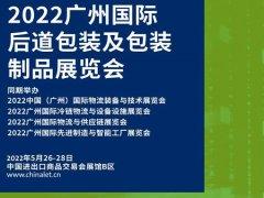 2022广州后道包装及包装制品展览会将于5月26日举行