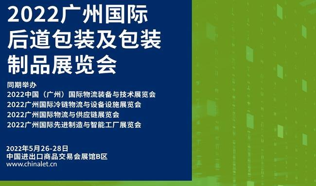2022广州后道包装及包装制品展览会将于5月26日举行(www.828i.com)