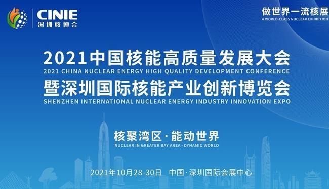 2021深圳核能展览会将于10月28日举行(www.828i.com)