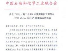 2021第20届上海化工展览会ICIF将延期到10月举行