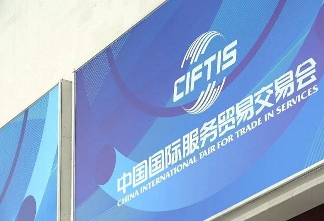 2021北京服务贸易交易会(北京服贸会)于9月2日开幕(www.828i.com)