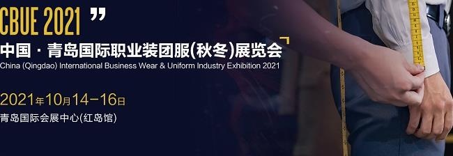 2021青岛职业装团服展览会将于10月14日举行(www.828i.com)
