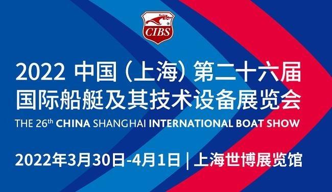 2022上海游艇展览会CIBS将于3月30日在上海世博展览馆举行(www.828i.com)