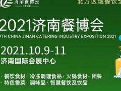 2021第九届济南餐博会暨餐饮食材展将于10月日举行