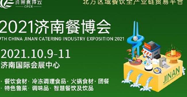 2021第九届济南餐博会暨餐饮食材展将于10月日举行(www.828i.com)