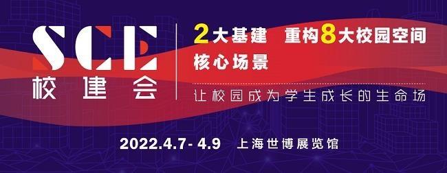 2022上海学校建设博览会SCE将于4月举行(www.828i.com)