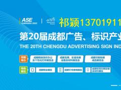 2022年成都广告展
