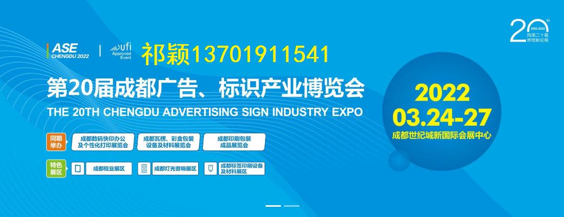 2022年成都广告展(www.828i.com)