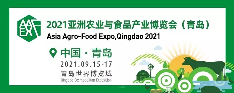 2021青岛亚洲农业与食品产业展览会将于9月15日举行(www.828i.com)