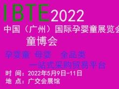 2022中国(广州)国际孕婴童展览会