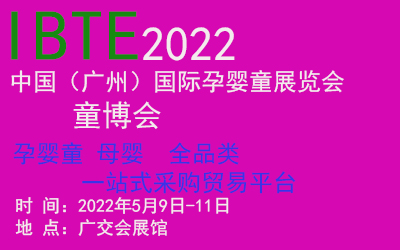 2022中国(广州)国际孕婴童展览会(www.828i.com)