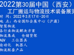 2022第30届西安国际智慧物流展览会