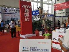 20222安徽塑料展将于5月18日举行