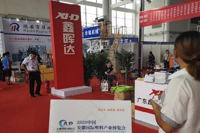20222安徽塑料展将于5月18日举行(www.828i.com)