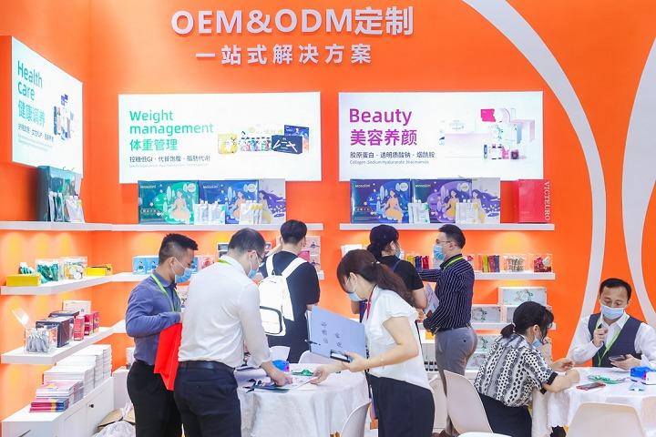 2022上海国际健康产品展览会NPC(上海保健品展)(www.828i.com)
