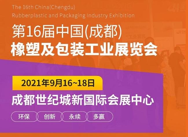 2021成都橡塑及包装工业展将于即将举行(www.828i.com)