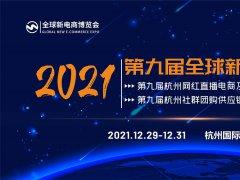 2021第九届杭州网红直播电