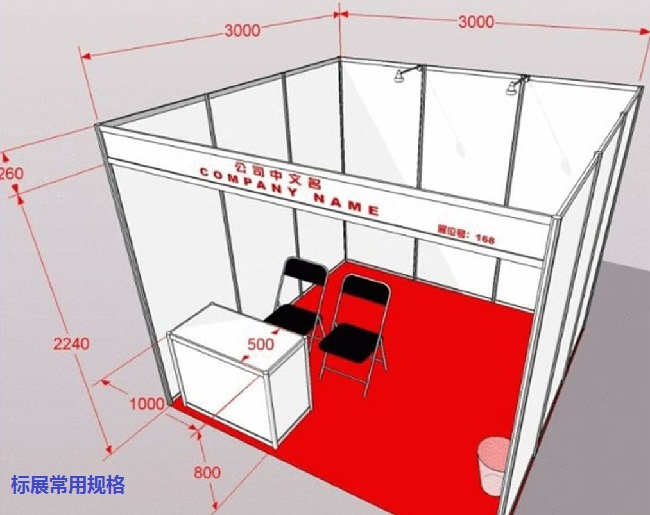 标准展位怎么布置 标展装修设计(www.828i.com)
