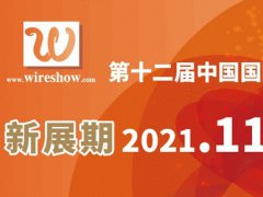 2021第12届上海线缆工业展