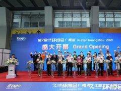 2021第七届中国环博会广州展9月17日闭幕