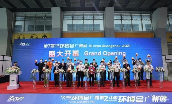 2021第七届中国环博会广州展9月17日闭幕(www.828i.com)
