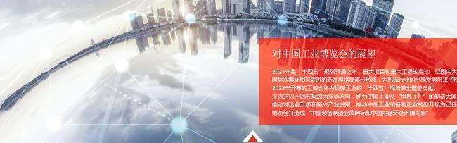 2022中国工业博览会CIE于3月16日在天津举行(www.828i.com)