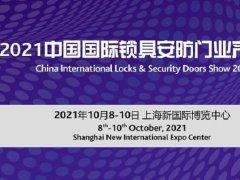 2021上海锁具安防门业展览会将于10月8日举行