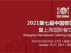 2021第七届上海餐饮食材展览会将于10月中旬举行