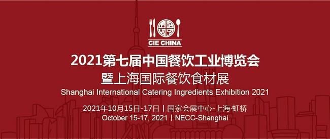 2021第七届上海餐饮食材展览会将于10月中旬举行(www.828i.com)