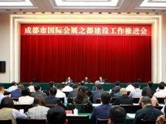 成都会展业政策:《成都市会展业促进条例》8月1日起正式施行