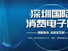 2022年深圳国际消费电子展会