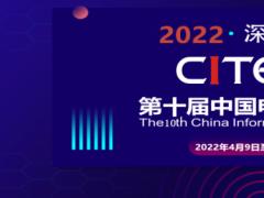 2022中国国际消费电子博览