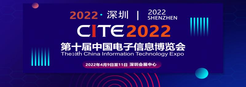 2022中国国际消费电子博览会(www.828i.com)