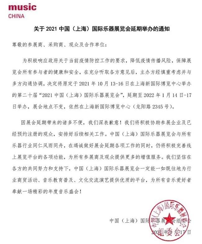 第20届上海乐器展览会延期到2022年1月举行(www.828i.com)