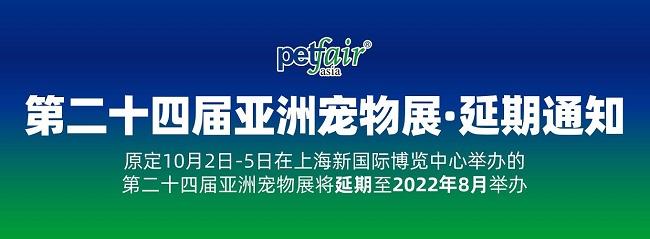 2021第24届上海亚宠展延期到明年8月举办(www.828i.com)