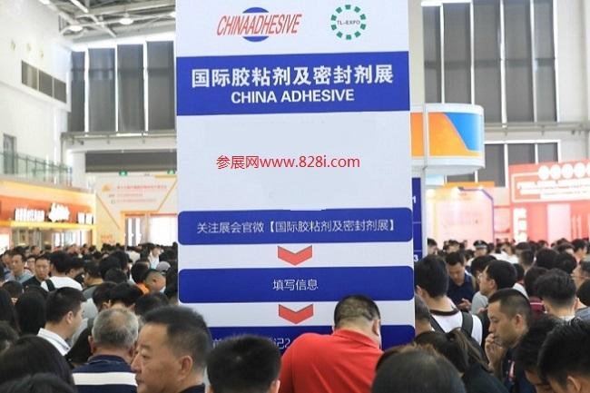 2021上海胶粘剂及密封剂展览会延期至10月20日举行(www.828i.com)