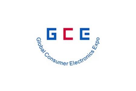 2021广州环球消费电子展览会GCE(广州家电展)
