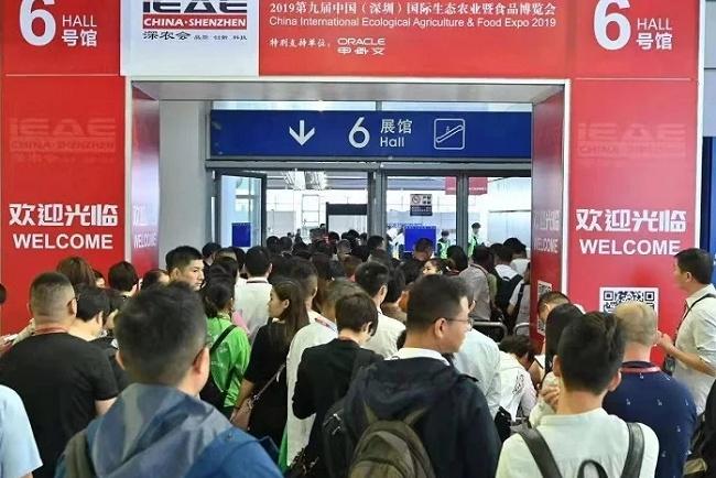 2021深圳国际生态农业暨食品展览会IEAE(深农会)(www.828i.com)