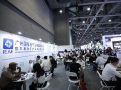 2022广州消费电子及家用电器展览会将于4月12日举行