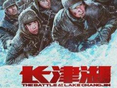 《长津湖》在线观看,上映首日票房破4亿