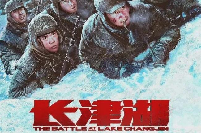 《长津湖》在线观看,上映首日票房破4亿(www.828i.com)