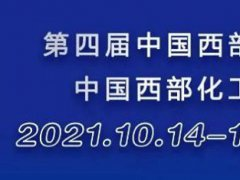 2021重庆西部化工展览会将于10月14日举行