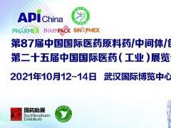 2021中国医药原料药中间体包装设备展览会API