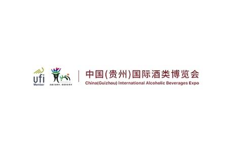 2021贵阳国际酒业展览会(贵州酒博会)