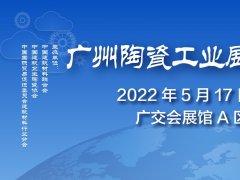 2022广州陶瓷工业展、广州岩板工业展