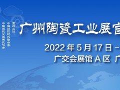 2022广州陶瓷工业展览会举办时间