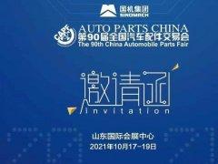 2021第90届全国汽车配件交易会即济南汽配会将于17日在山东举行