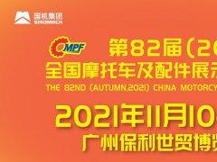 2021全国摩配会即广州摩托车配件展将于11月举行